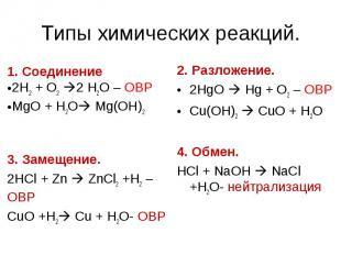 Типы химических реакций. 1. Соединение2Н2 + О2 2 H2O – ОВРMgO + H2O Mg(OH)23. За