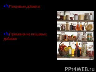 Пищевые добавки - это природные соединения и химические вещества, которых в чист