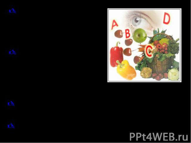 Витамин А повышает иммунитет организма, участвует в обмене фосфора, стимулирует функции поджелудочной железы, улучшает зрение. Он содержится в растительных и животных продуктах, особенно в морковке.Витамин D играет огромную роль в жизни организма. О…