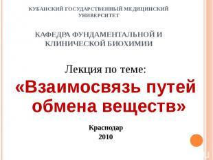 КУБАНСКИЙ ГОСУДАРСТВЕННЫЙ МЕДИЦИНСКИЙ УНИВЕРСИТЕТКАФЕДРА ФУНДАМЕНТАЛЬНОЙ И КЛИНИ