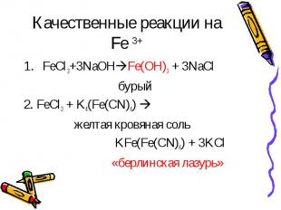 Качественные реакции на Fe 3+ FeCl3+3NaOHFe(OH)3 + 3NaCl бурый2. FeCl3 + K4(Fe(C