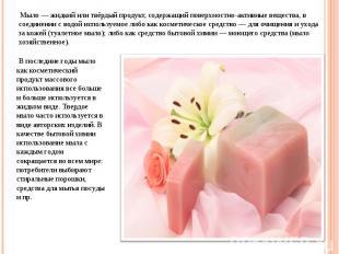 Мыло — жидкий или твёрдый продукт, содержащий поверхностно-активные вещества, в