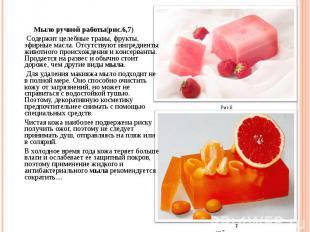 Мыло ручной работы(рис.6,7) Содержит целебные травы, фрукты, эфирные масла. Отсу
