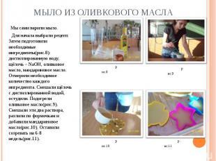 Мыло из оливкового масла Мы сами варили мыло. Для начала выбрали рецепт. Затем п