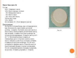 Мыло Люкс(рис.13)Состав:600 г Оливковое масло160 г Масло авокадо, зеленое 80