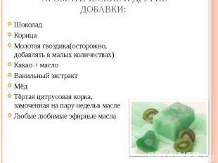Ароматические и другие добавки: ШоколадКорицаМолотая гвоздика(осторожно, добав