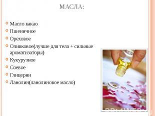 Масло какаоПшеничноеОреховоеОливковое(лучше для тела + сильные ароматизаторы)Ку