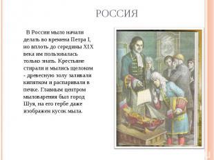 Россия В России мыло начали делать во времена Петра I, но вплоть до середины XIX
