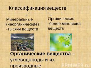 Классификация веществ Минеральные(неорганические)-тысячи веществ Органические-бо