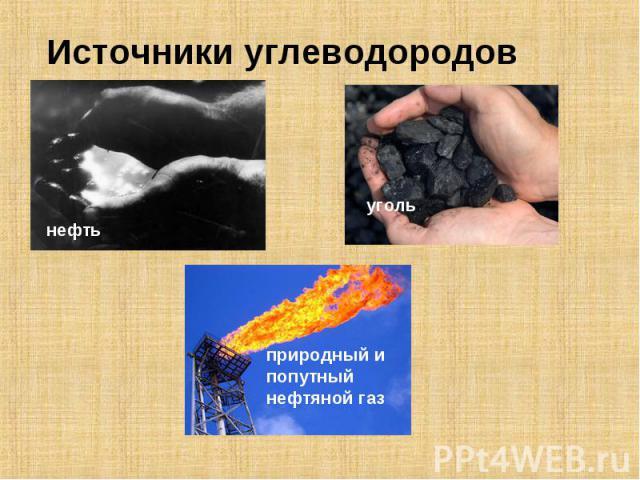Источники углеводородов