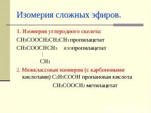 Изомерия сложных эфиров. 1. Изомерия углеродного скелета:СН3СООСН2СН2СН3 пропила