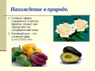 Нахождение в природе. 1. Сложные эфиры содержатся в цветах, фруктах, ягодах; они