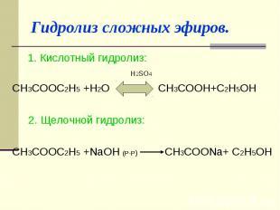 Гидролиз сложных эфиров. 1. Кислотный гидролиз: H2SO4 CH3COOC2H5 +H2O CH3COOH+C2