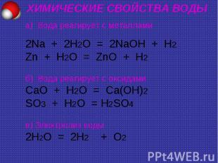 ХИМИЧЕСКИЕ СВОЙСТВА ВОДЫа) Вода реагирует с металлами2Na + 2H2O = 2NaOH + H2 Zn