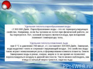 Удельная теплота парообразования воды ~2300 000 Дж/кг. Парообразование воды - э