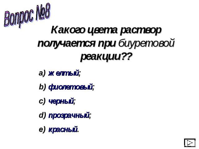 Какого цвета раствор получается при биуретовой реакции?? желтый; фиолетовый; черный; прозрачный; красный.