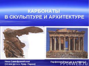 Карбонаты в скульптуре и архитектуре Ника Самофракийская (11 век до н.э. Лувр. П