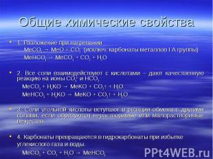 Общие химические свойства 1. Разложение при нагревании MeCO3 → MeO + CО2 (исключ