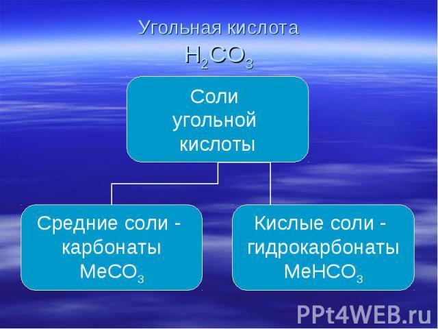 Угольная кислотаH2CO3