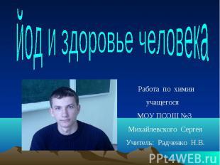 Йод и здоровье человека Работа по химииучащегося МОУ ПСОШ №3 Михайлевского Серге