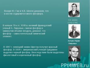 Вскоре Ю. Ган и К.В. Шееле доказали, что в костях содержится много фосфора. В на
