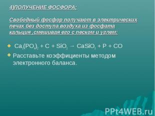 4)ПОЛУЧЕНИЕ ФОСФОРА;Свободный фосфор получают в электрических печах без доступа