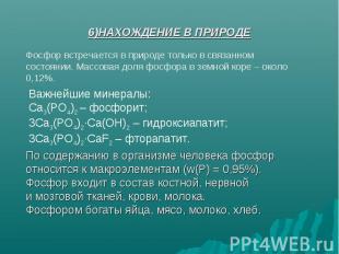 6)НАХОЖДЕНИЕ В ПРИРОДЕ Фосфор встречается в природе только в связанном состоянии