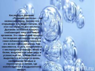 Кислород и дыхание.«Родящий кислоты» - так назван кислород, потому что открывшие