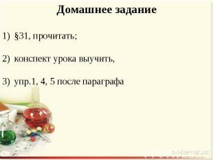 Домашнее задание §31, прочитать; конспект урока выучить, упр.1, 4, 5 после параг