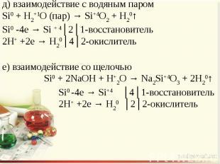д) взаимодействие с водяным паромSi0 + H2+1O (пар) → Si+4O2 + H20↑Si0 -4e → Si +