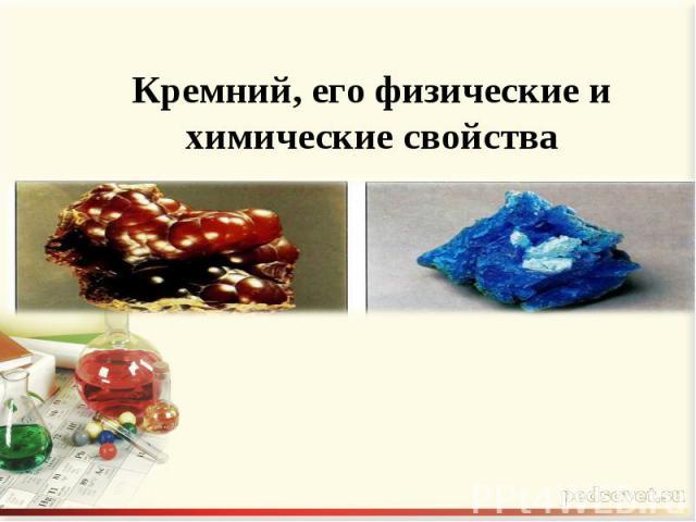 Кремний, его физические и химические свойства