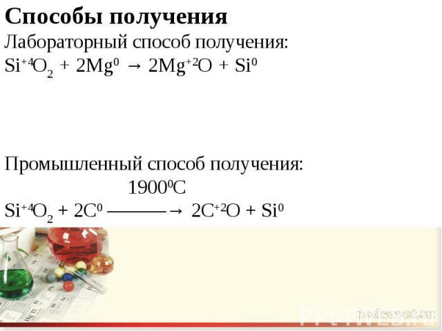 Способы полученияЛабораторный способ получения:Si+4O2 + 2Mg0 → 2Mg+2O + Si0Промышленный способ получения: 19000CSi+4O2 + 2C0 ―――→ 2C+2O + Si0