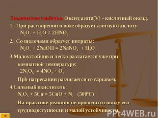 Химические свойства. Оксид азота(V) - кислотный оксид.1. При растворении в воде