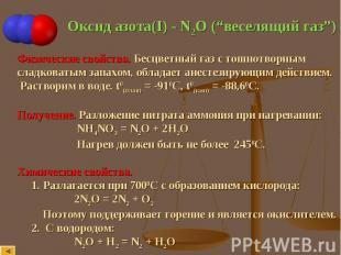 """Оксид азота(I) - N2O (""""веселящий газ"""") Физические свойства. Бесцветный газ с тош"""