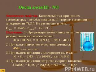 Оксид азота(II) - NO Физические свойства. Бесцветный газ, при низкихтемпературах