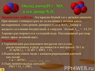 Оксид азота(IV) - NO2 и его димер N2O4 Физические свойства. Это красно-бурый газ