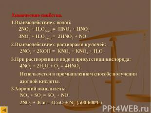 Химические свойства. Взаимодействие с водой: 2NO2 + H2O(хол) = HNO3 + HNO2 3NO2