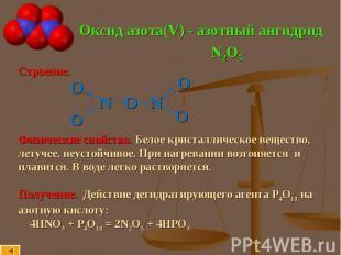 Оксид азота(V) - азотный ангидрид Строение. N O NФизические свойства. Белое крис