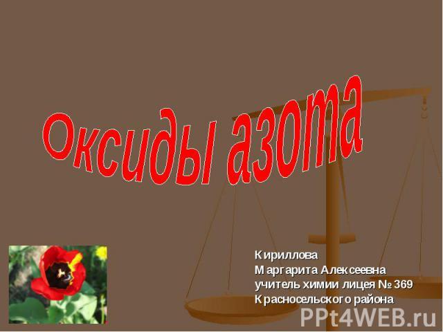 Оксиды азота КирилловаМаргарита Алексеевнаучитель химии лицея № 369Красносельского района
