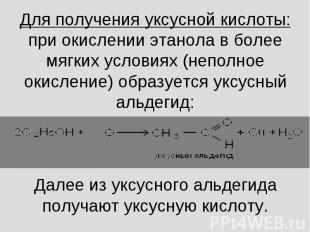Для получения уксусной кислоты:при окислении этанола в более мягких условиях (не