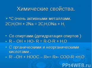 Химические свойства. *С очень активными металлами.2С2Н5ОН + 2Na = 2C2Н5ОNa + Н2С