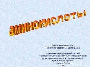Аминокислоты Презентацию выполнила:Пелипенко Ирина ВладимировнаУчитель химии «Кр