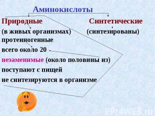 АминокислотыПриродные Синтетические(в живых организмах) (синтезированы) протеино