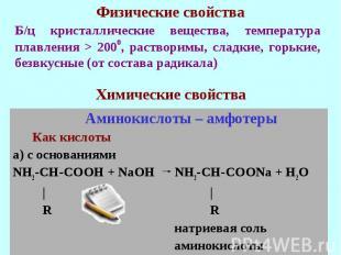 Б/ц кристаллические вещества, температура плавления > 2000, растворимы, сладкие,