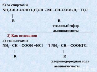 б) со спиртамиNH2-CH-COOH+С2Н5ОН NH2-CH-COOС2Н5 + H2O | | R R этиловый эфир амин