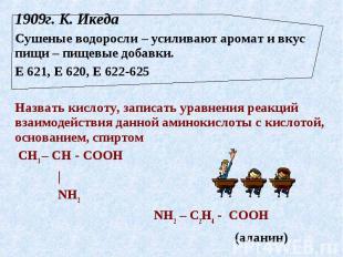 1909г. К. Икеда Сушеные водоросли – усиливают аромат и вкус пищи – пищевые добав