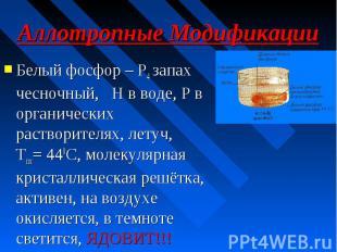Белый фосфор – P4 запах чесночный, Н в воде, Р в органических растворителях, лет
