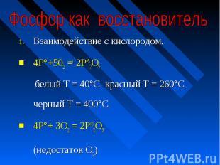 Фосфор как восстановитель Взаимодействие с кислородом. 4Р°+502 =t 2Р+52O5 белый