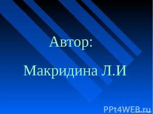 Автор:Макридина Л.И