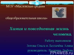 МОУ «Масловская средняя общеобразовательная школа» Химия и повседневная жизнь че